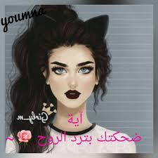 تاااغ ل آية ولي بدو اسمو يعلق احلى شلة بنات حلوين Facebook