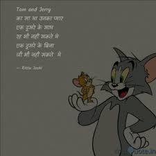 rittu joshi says tom and jerry क