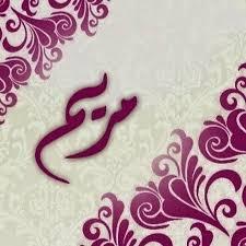 صور اسم مريم اجمل الصور لاسم مريم مزخرف المميز