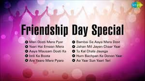 top happy friendship day songs lyrics