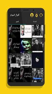 أقوال الجوكر Apk 1 0 Download For Android Download أقوال الجوكر