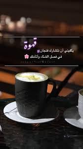 همسة يكفيني أن نتشارك فنجان قهوة في فصل الشتاء وأتأملك