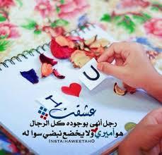 زوجي الغالي Love Words Arabic Love Quotes I Love My Hubby