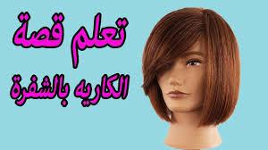 Haircuts Tutorials Ar