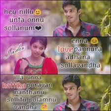 tamil love quotes home facebook