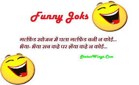 funny jokes in hindi for whatsapp gf bf quotes images status wings