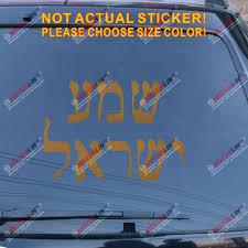 Amazon Com Shema Decal Sticker Hebrew Israel Jewish Prayer Car Vinyl Pick Size Color Gold 24 61 0cm Arts Crafts Sewing