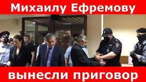 Михаилу Ефремову вынесли приговор по делу ДТП - YouTube