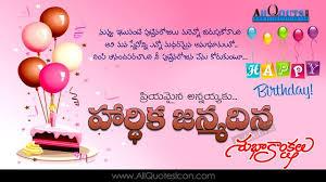 telugu happy birthday telugu quotes images pictures