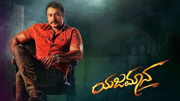 Image result for yajamana 2019