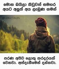 best sinhala quotes images quotes life quotes life