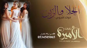 شيلة مدح اخوات العروس حماسية رقص طرررررررب بنات السعدي Youtube