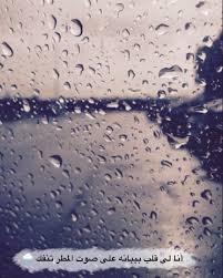 صور حلوه عن المطر
