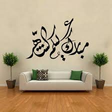 Islamic Wall Decal Muslim Islam Quotes Character Arab Art Words Wall Stickers Buy Vinyl Islamic Wall Stickers Vinyl Wall Decal Stickers Islamic And Arabic Wall Stickers Product On Alibaba Com