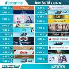 PPTV HD 36 - ตารางออกอากาศ #PPTVHD36 ประจำวันพฤหัสบดีที่ 3...