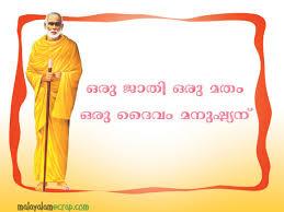 guru jayanthi malayalam scraps