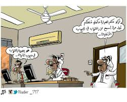 صور كاريكاتير مضحك كاريكاتيرات مضحكه جدا
