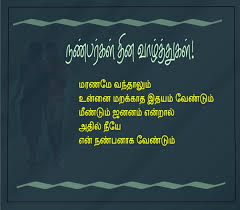 happy friendship day tamil quotes and images