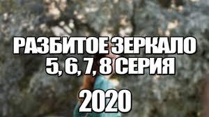 РАЗБИТОЕ ЗЕРКАЛО 5, 6, 7, 8 СЕРИЯ (2020) АНОНС/ТРЕЙЛЕР И ДАТА ...