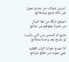 شعر شعبي عراقي غزل بالجسم