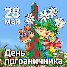 Прикольная открытка на День пограничника - Скачайте на Davno.ru
