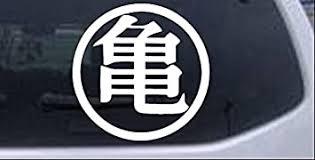 Amazon Com Rad Dezigns Dragon Ball Z Dbz Logo Super Saiyan Goku Anime Sci Fi Car Or Truck Window Laptop Decal Sticker White 4in X 4in Automotive