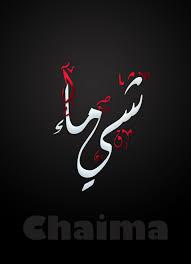 صور اسم شيماء اكثر الصور روائعه الذي تكون عليه اسم شيماء كيوت
