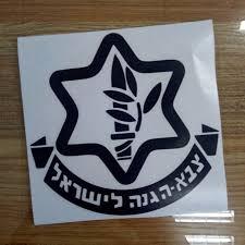 15 14 5cm Israel Defense Forces Idf Car Sticker Decals Israeli Army Unit Hebrew The Jews Jewish Car Stickers Aliexpress