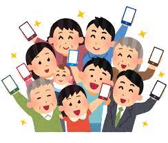 スマートフォンを持って集合している人たちのイラスト | かわいいフリー素材集 いらすとや