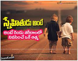 friendship quotes in telugu images photos