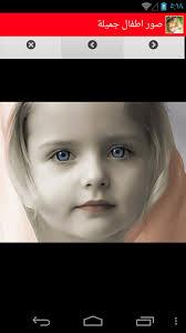 صور اطفال و اولاد حلوة و جميلة Fur Android Apk Herunterladen