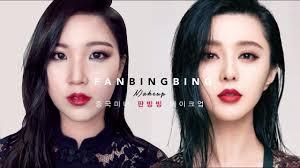 fan bingbing makeup chinese beauty