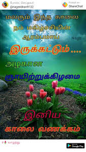 good morning happy sunday images tamil