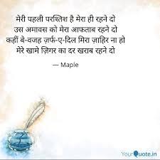 quotes nozotohindi myrdshayari bahasa quotes nojot
