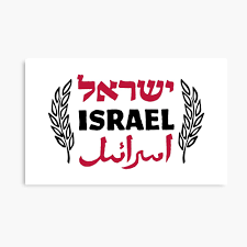 Israel Hebrew And Arabic Script Photographic Print By Rawwr Redbubble
