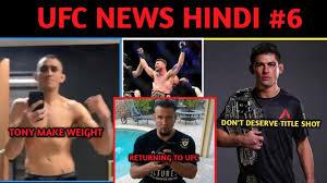 UFC latest news in Hindi #6 - YouTube