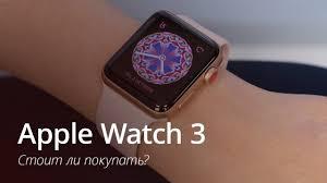 Обзор Apple Watch Series 3 - YouTube