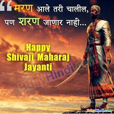 top shivaji maharaj jayanti status wishes in marathi and