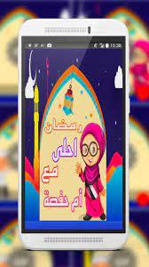 تهاني رمضان باسمك متحركة For Android Apk Download