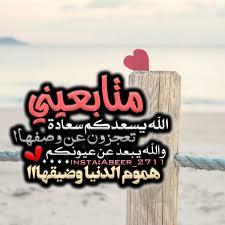 عبير حقوي En Twitter رساله لكل متابعيني يارب درب ا