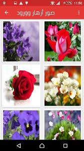 اجمل واروع تشكيله صور ورود بدون نت For Android Apk Download