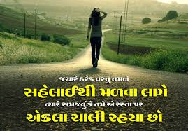 gujarati quotes in creative ways home facebook