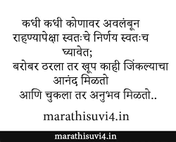 quotes about decision nice line in marathi marathi suvichar