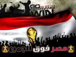 صور علم مصر 2018 اجمل الصور في حب مصر مصراوى الشامل