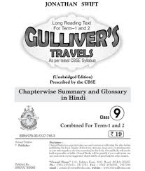 oswaal cbse cce gulliver s travel