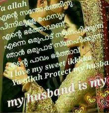 best sweet love quotes for husband in malayalam life quotes