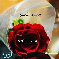 مساء الشوق كلمات مسائية جميلة عن الشوق صباح الورد