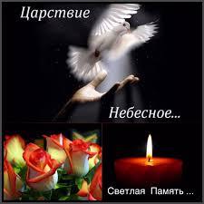 слова царство небесное вечный покой — Яндекс: нашлось 10 млн результатов |  Соболезнования, Скорбь цитаты, Стихи о маме