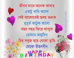 happy birthday sms bangla wishes quotes subho jonmodin kobita