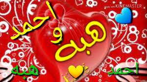 تصميم اسم احمد وهبه طلب خاص تصميمي انشاء الله يعجبكم Youtube
